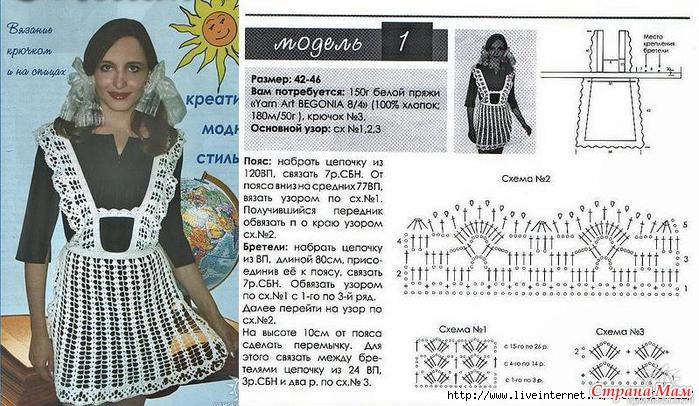 Схема вязания манжета для школьной формы