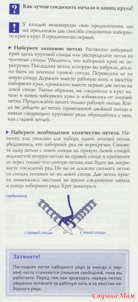 круговое вязание соединение ряда
