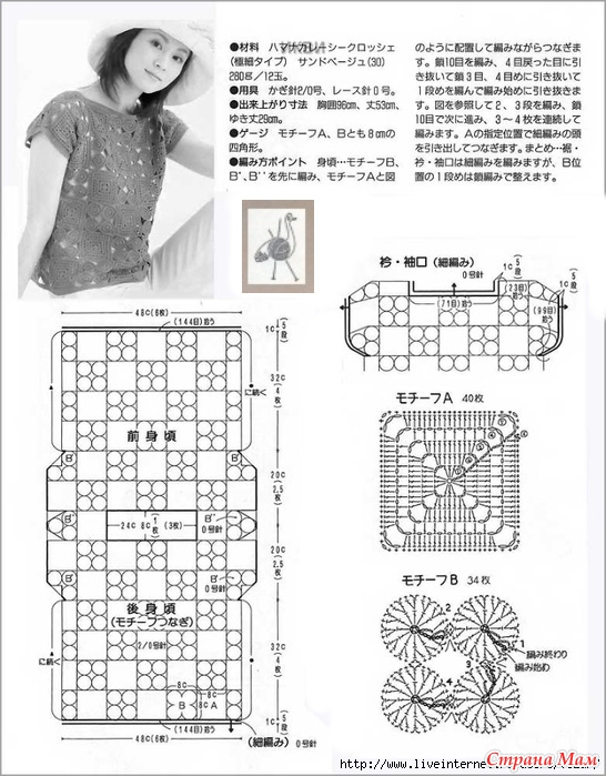 Вязание по японски крючком 354