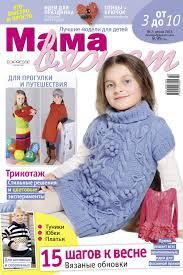 Журнал мама вяжет i
