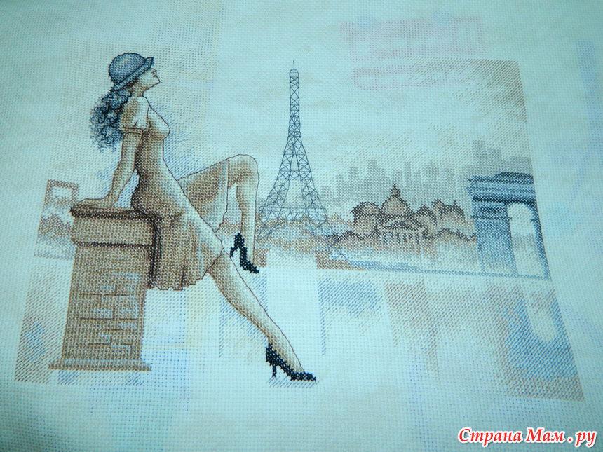 Романтический Париж и Туманный