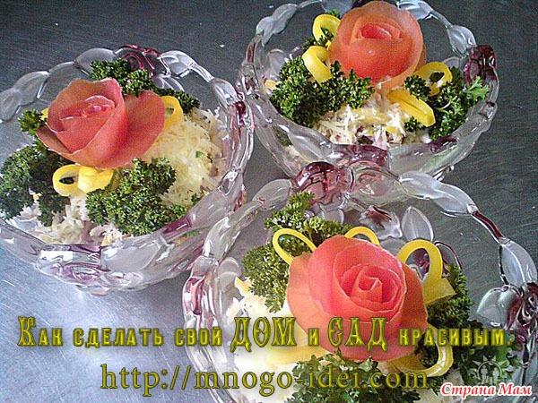 Оформление салатов с фотографиями с рецепт алевтина