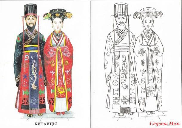 Раскраска китайцев