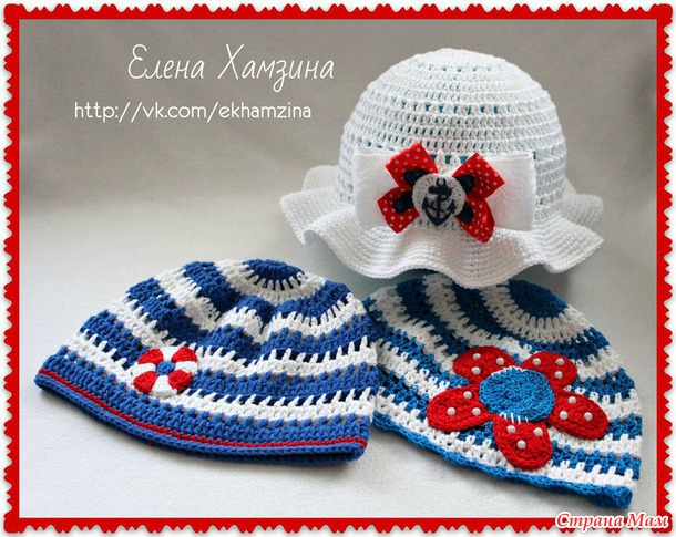 Летние шапочки в морском стиле