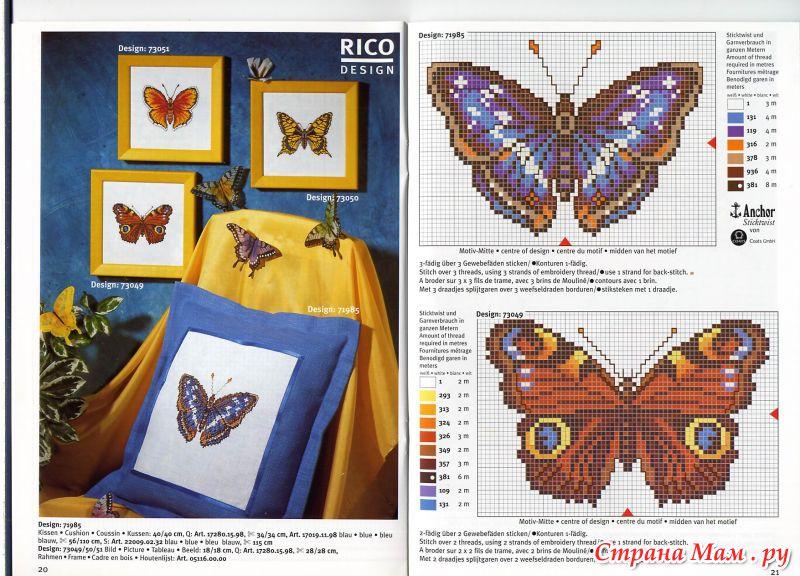 Бесплатно схемы бабочки вышивка бисером