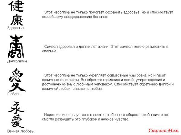 Иероглифы в вышивке и их значение