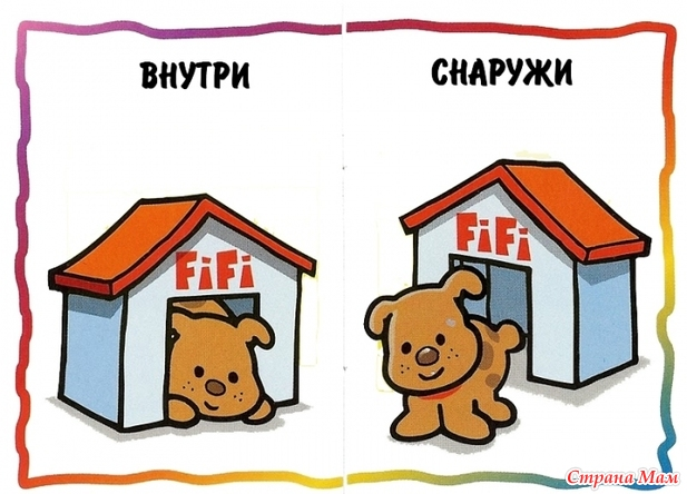 внутри и снаружи картинки для детей