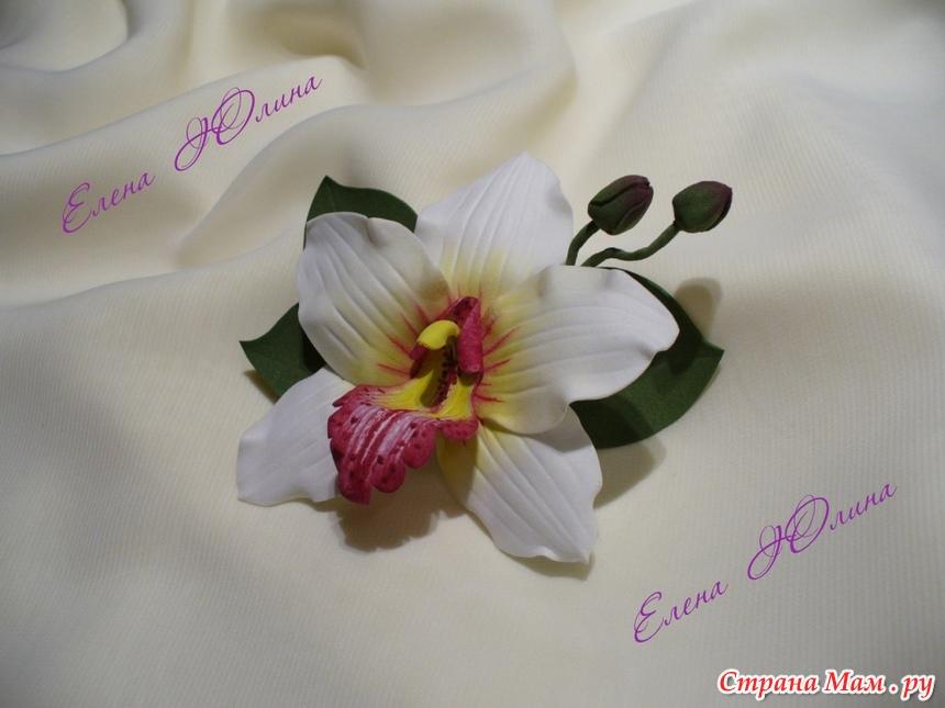 Как сделать орхидеи из фоамирана