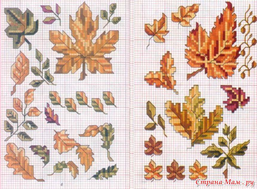 Вышивка крестом схемы осенние листья