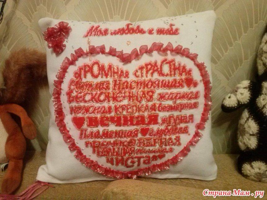 Идея подарка на день рождения жене от мужа 94