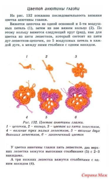 Вяжем цветы анютины глазки