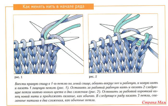 Как поменять нитку при вязании на спицах