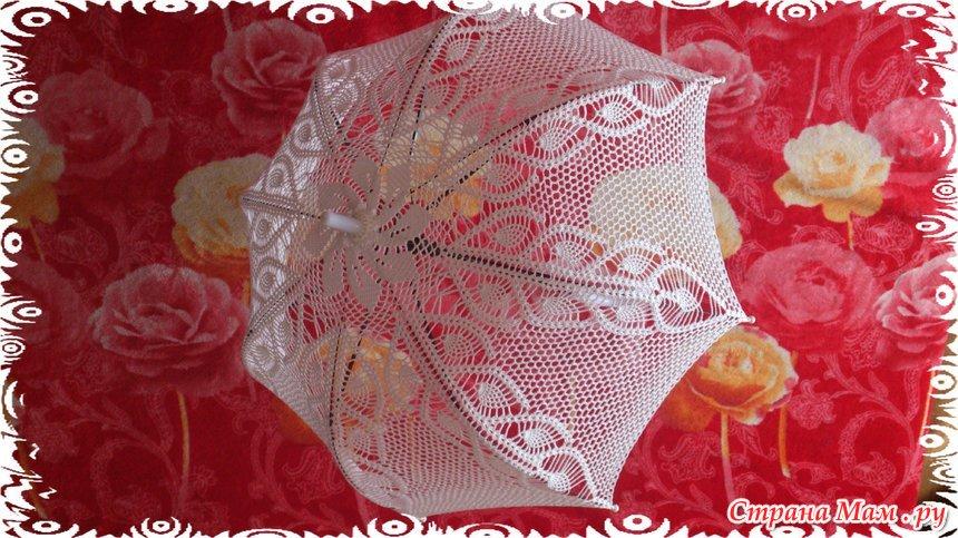 *Ажурный зонт. Схема