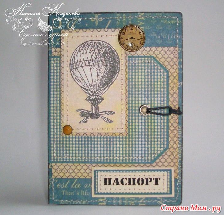 Обложка на паспорт своими руками мастер класс фото 862