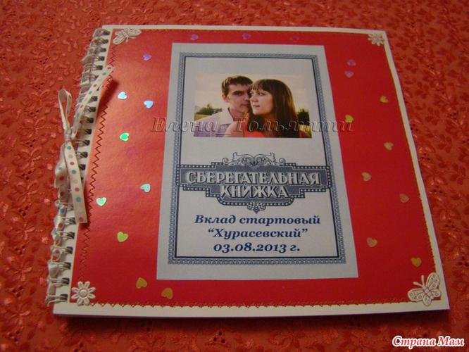 Книжка в подарок своими руками 531