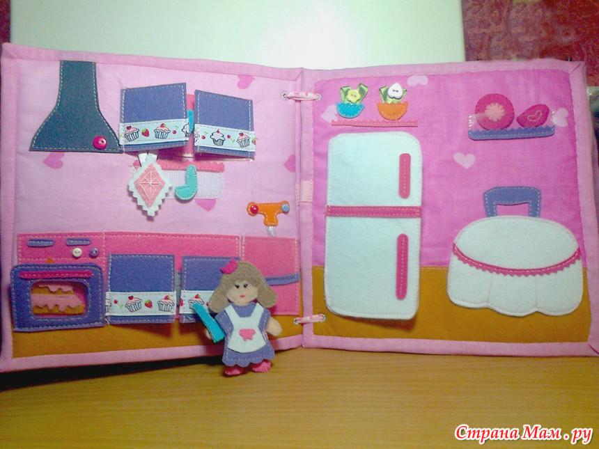 Домик книжка для кукол своими руками как  202