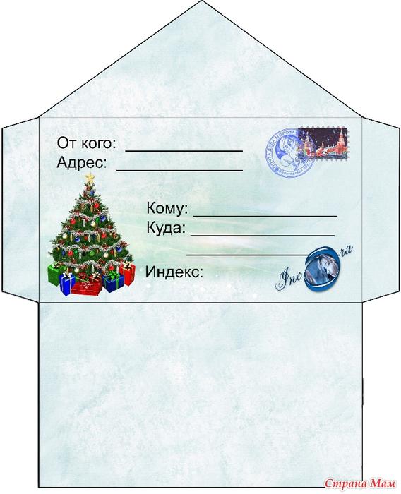 Конверты для письма новогодние