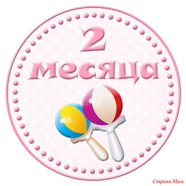Поздравление ребенку на 2 месяца