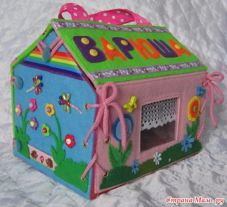 Игровая сумка домик для девочек своими руками