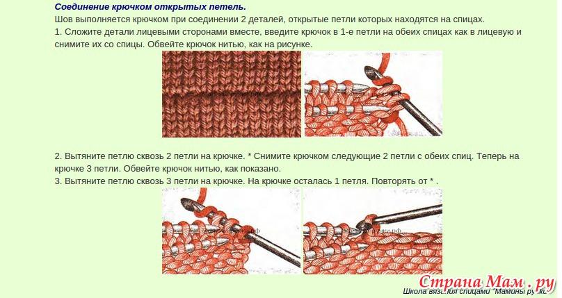 Вязание спицами как соединить два полотна с открытыми петлями 97