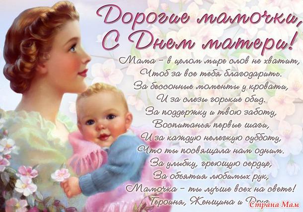 Поздравления мамочкам в прозе