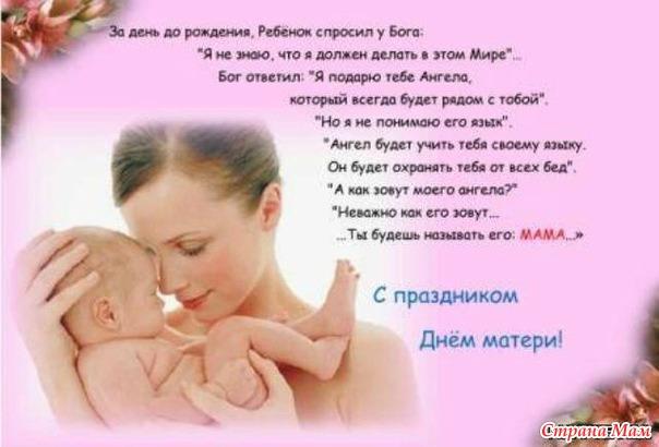 Поздравление с днем матери прикольные женщине короткие
