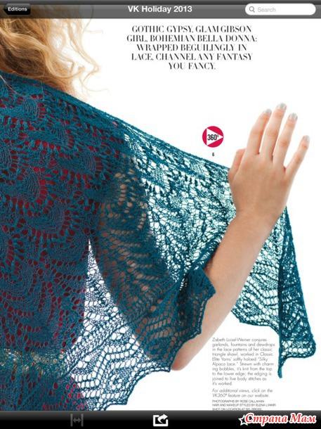 Бирюзовая шаль из Vogue спицами