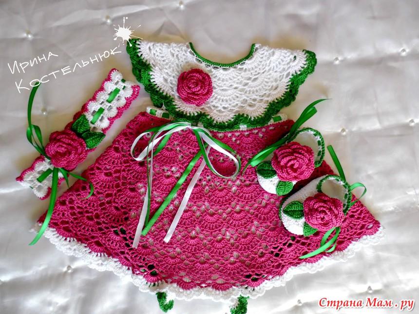 Дом рукоделия вязание крючком детского платья