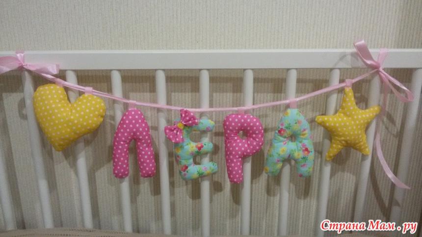 Гирлянда для новорожденных своими руками