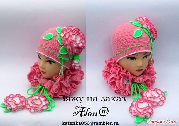 "Шапочка и шарфик ""Зефирка"""