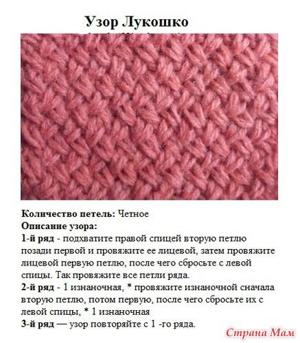 образец вязания узора плетенка спицами