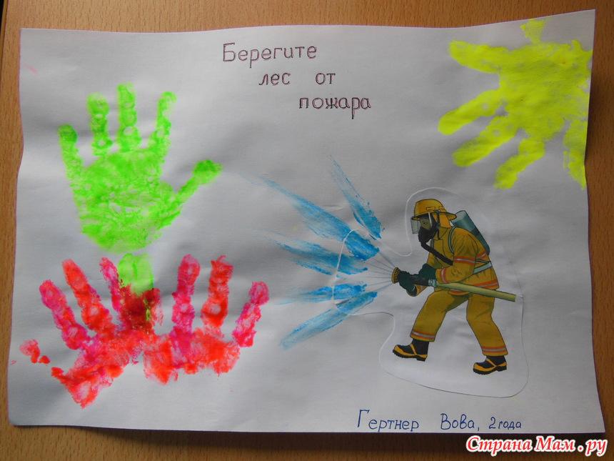 Макет пожарной безопасности в детском саду своими руками фото 563