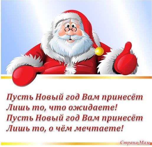Скачать новогодние смс поздравления