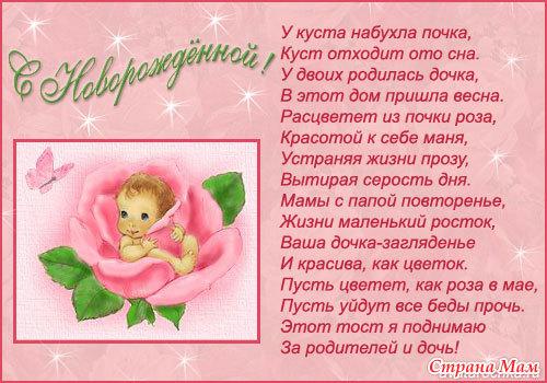 Поздравления с рождением долгожданной дочки