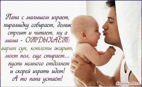 Стих папа с детьми для мамы