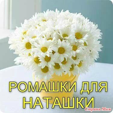 натальин день 8 сентября поздравления картинки