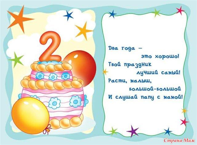 Поздравление с днем рождениямальчику 2года