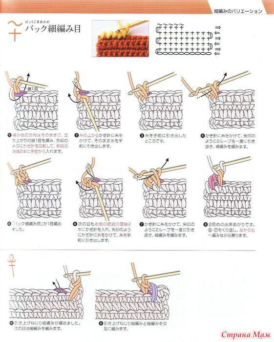 Вязание для начинающих крючком рачий шаг