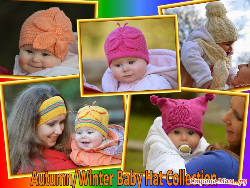 Вязание шапочки для ребёнка