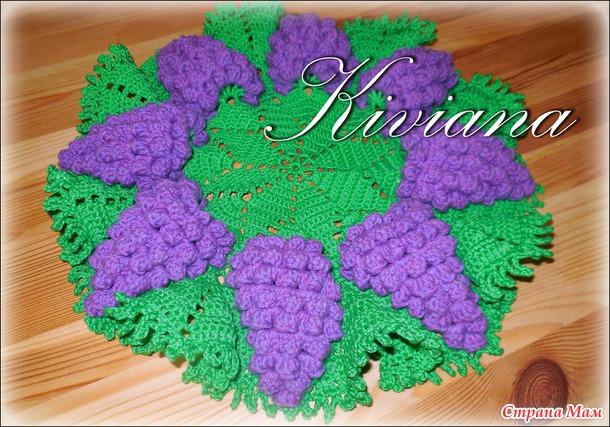 Вязание салфетки виноград 77
