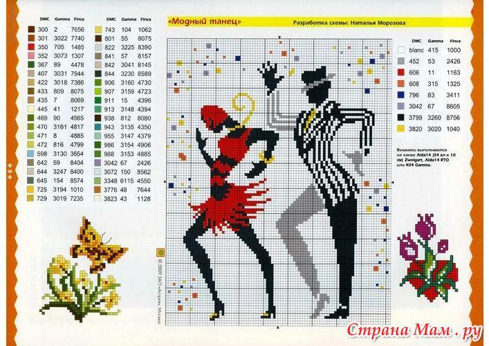 Схема вышивки с танцами 222
