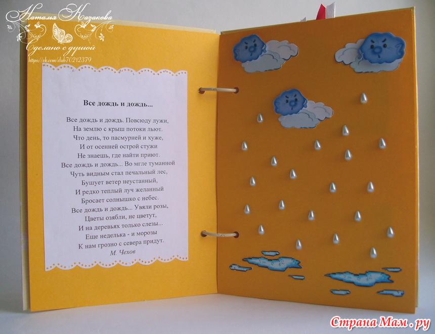 Книжка малышка про осень фото