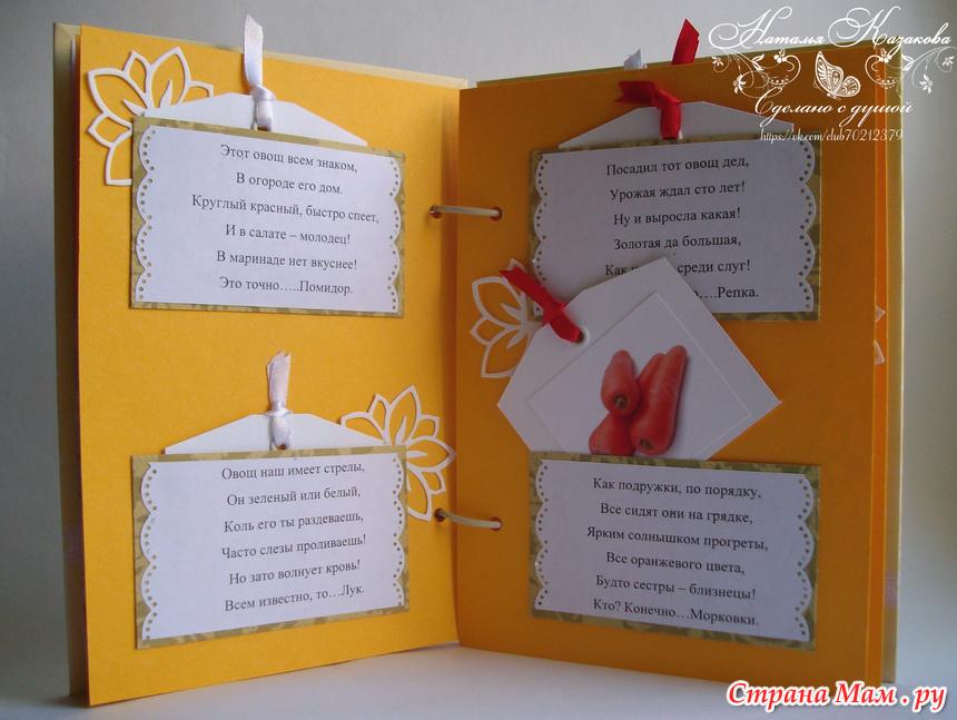 Книга своими руками для детей 1 класс