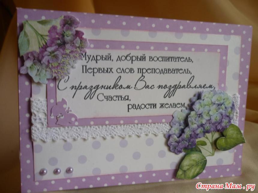открытка к дню воспитателя своими руками фото
