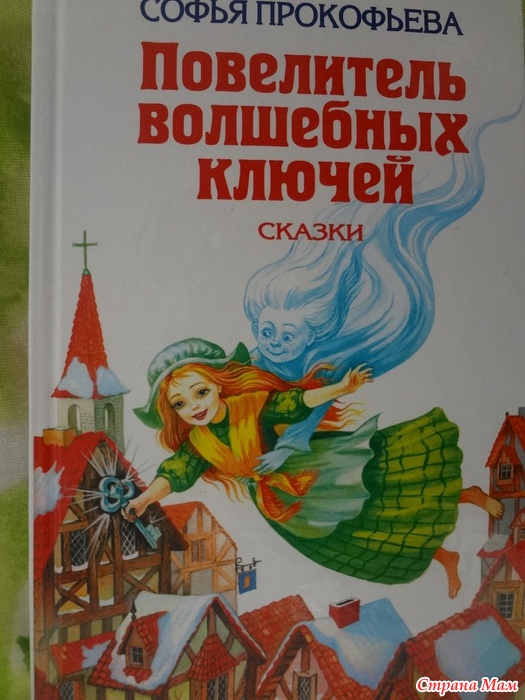 Софья прокофьева повелитель волшебных ключей скачать