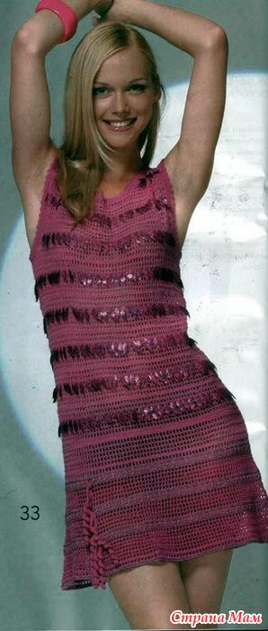 *Мини-платье и нарукавники.
