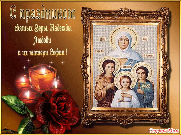 Поздравления с Днем Веры, Надежды, Любови
