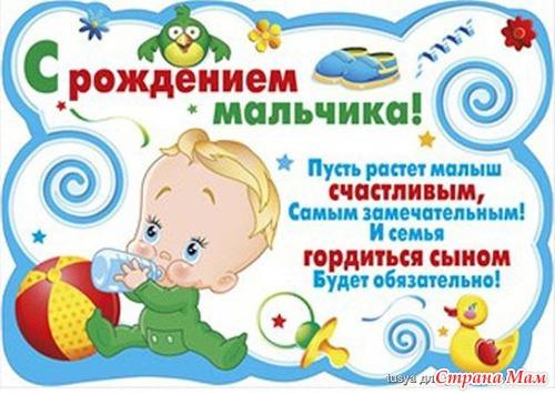 Поздравления с рождения малыша открытки