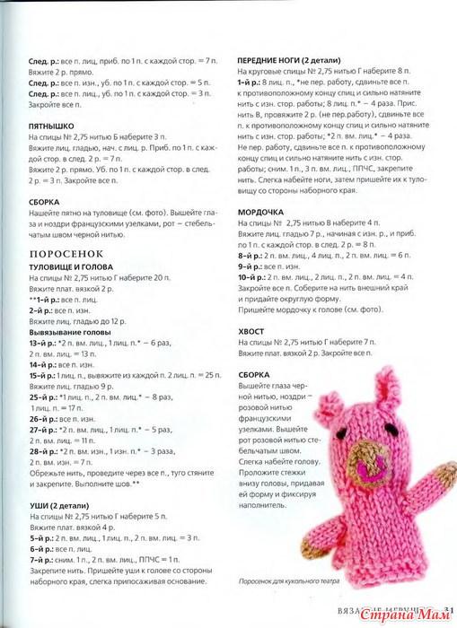 Кукольный театр 2 - Страна Мам