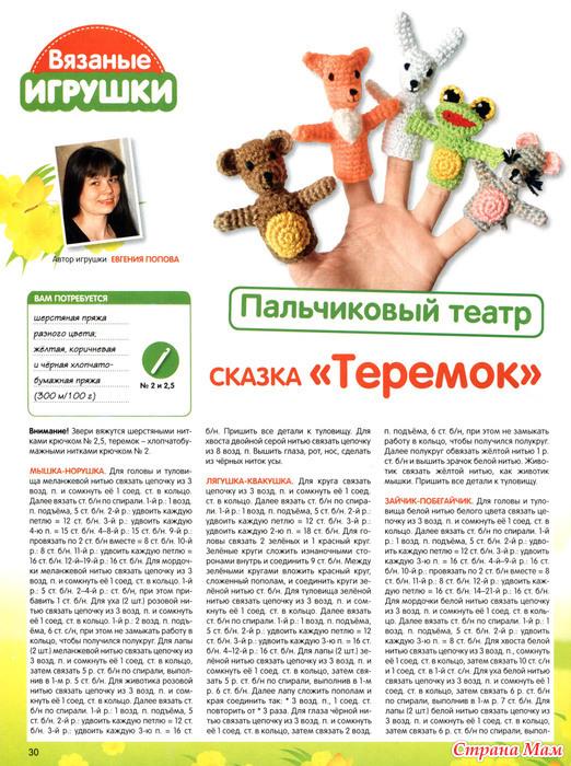 Схемы вязания пальчикового кукольного театра